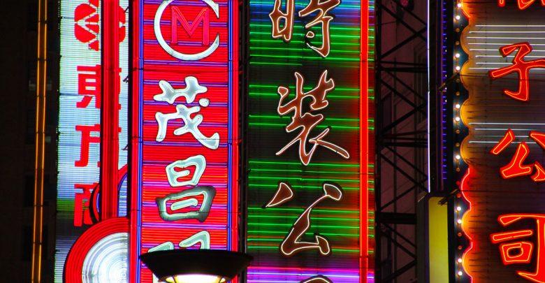 Leuchtreklame in Shanghai